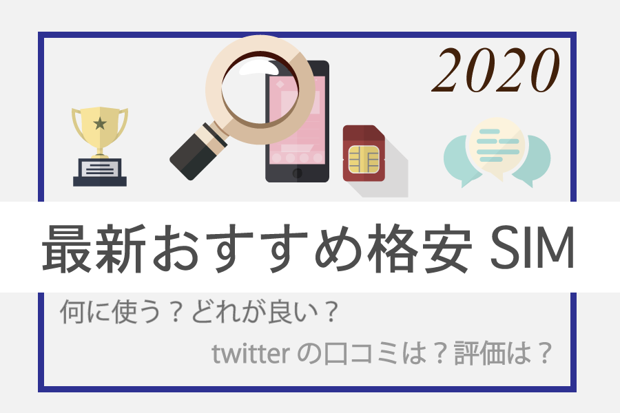 おすすめ格安SIM2020