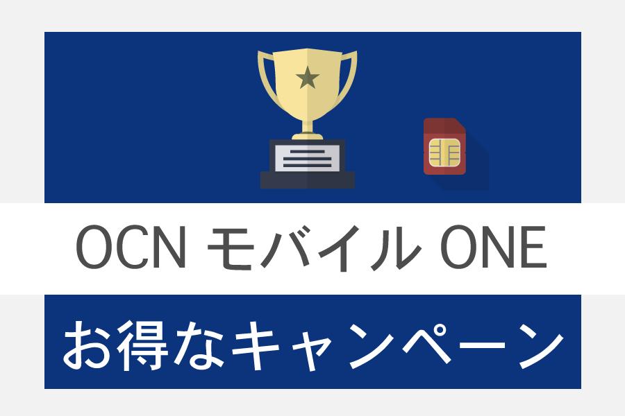 OCNモバイルONEのお得なキャンペーン