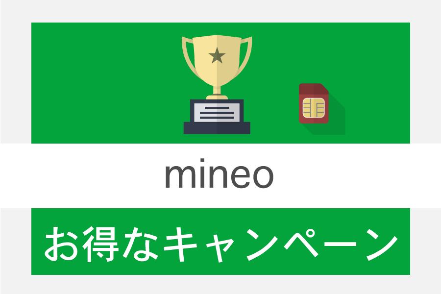 mineoのお得なキャンペーン