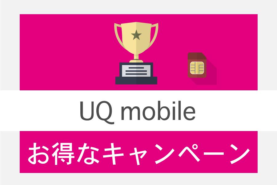 UQmobileのお得なキャンペーン