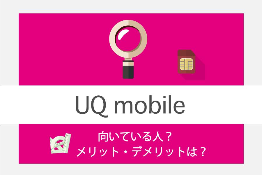 UQmobileがおすすめな人