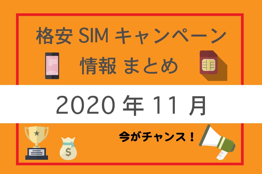 格安SIMのキャンペーン11月