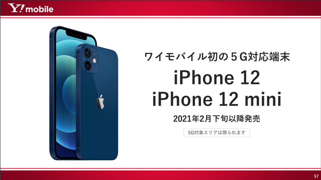 iPhone 12 Y!mobile 告知